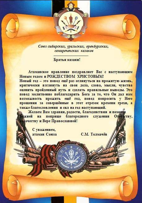 Поздравление атамана Союза СУОСК